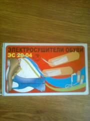 электросушилка для обуви энергосберегающая